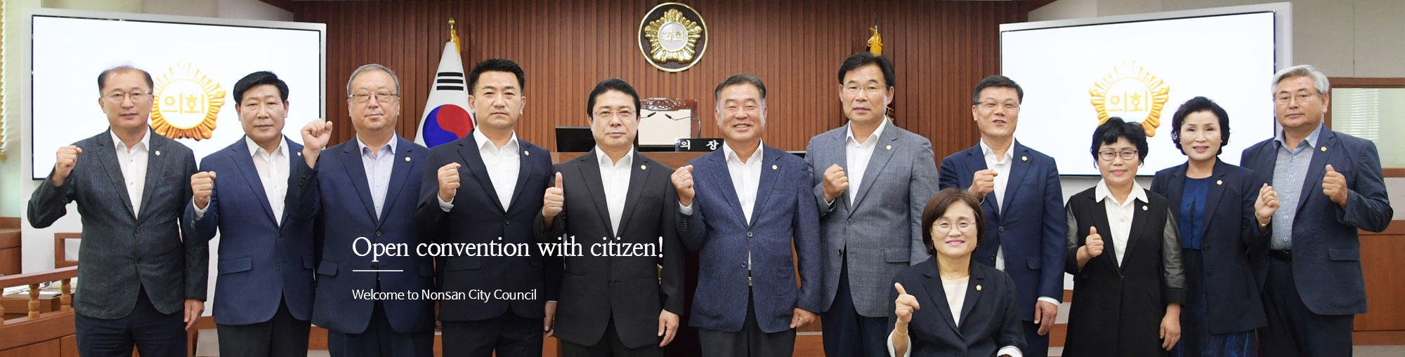 Open convention with citizen! Welcome to Nonsan City Council